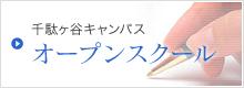 千駄ヶ谷キャンパスオープンスクール